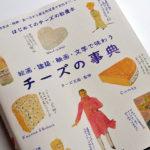 「絵画・建築・映画・文学で味わうチーズの事典」を読んだ感想とこの本をおすすめする理由