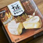 「明治北海道十勝カマンベール燻製」ってどんな味?チーズの特徴、こだわりとは?