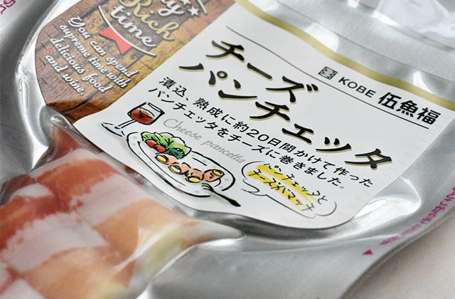 チーズパンチェッタパッケージ