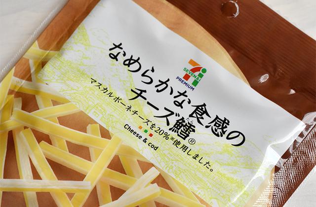 なめらかな食感のチーズ鱈