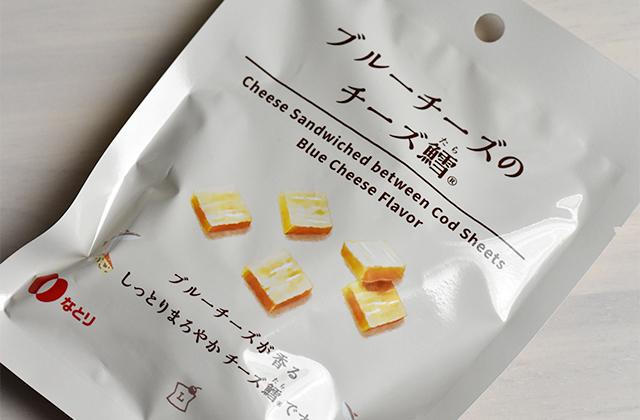 ブルーチーズのチーズ鱈