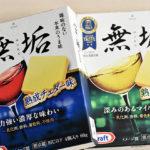 森永乳業「クラフト 無垢 熟成チェダー味・熟成ゴーダ味」の特徴や味の違いを実食レポート!