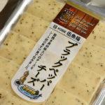 あとを引く刺激「伍魚福 ブラックペッパーチーズ」