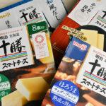 明治北海道十勝スマートチーズの全種類を食べ比べ!商品の特徴や味の違いとは?