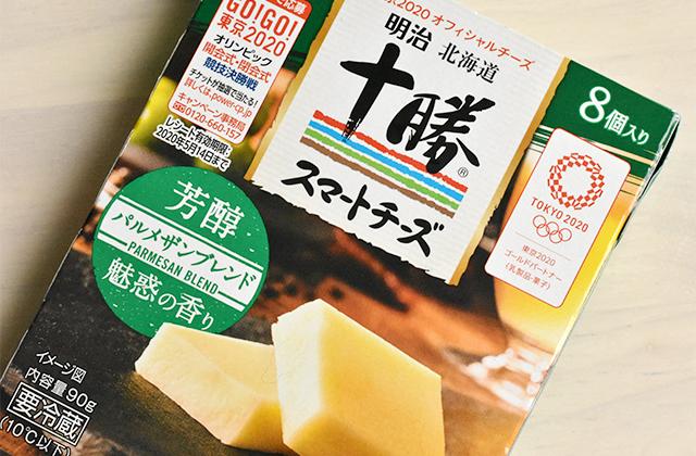 スマートチーズ パルメザンブレンド